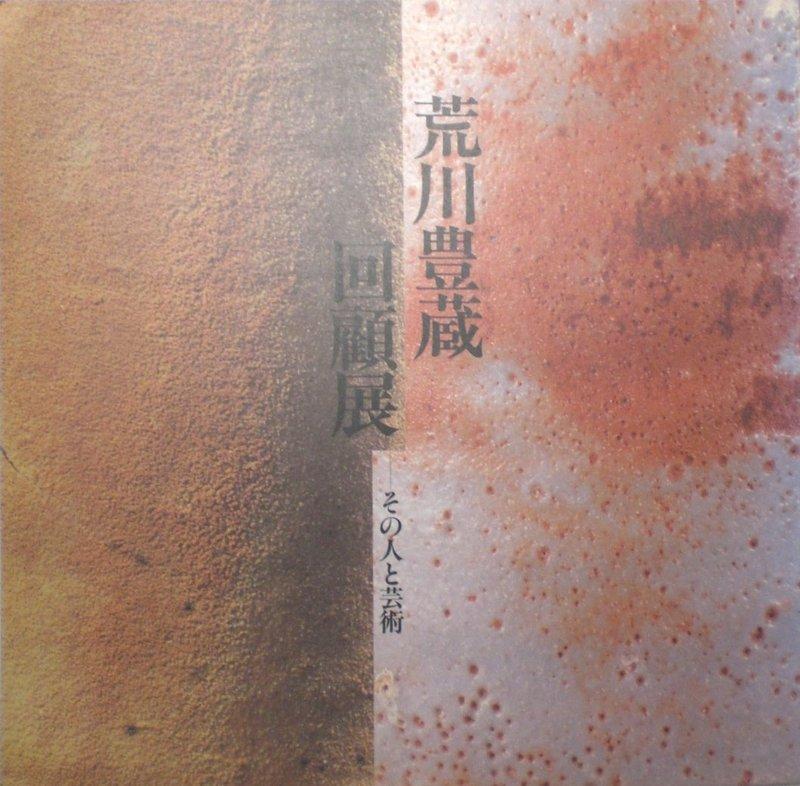 The Works Of Toyozo Arakawa; Full Color Catalogue