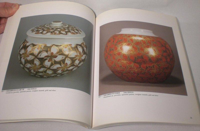 Tomimoto Kenkichi Exhibit Catalogue