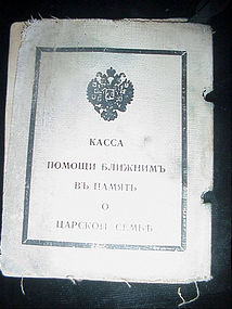 Russian Pamphlet-Death Czarist Family-1920s