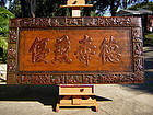 Grand Chinese Hardwood Presentation Plaque, Dated 1817