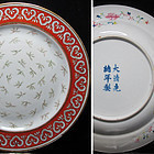 19TH C GUANGXU MARK AND PERIOD FAMILLE ROSE ORCHIDS PLA