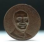 A Chiang Kai-Chek Celebration Birthday Coin