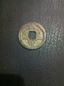 Song Dynasty bronze cash coin