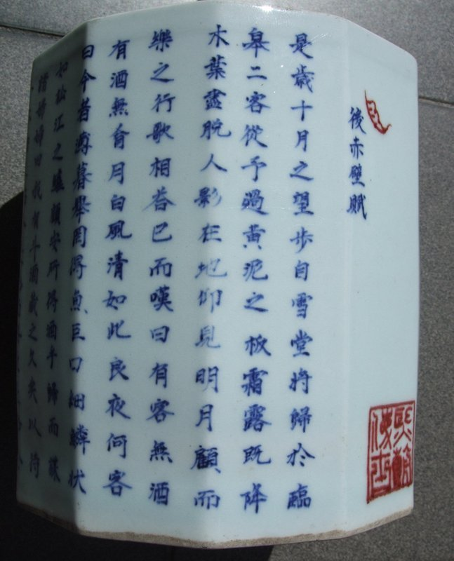 Chinese Qing Blue and White brush holder with calligraphy