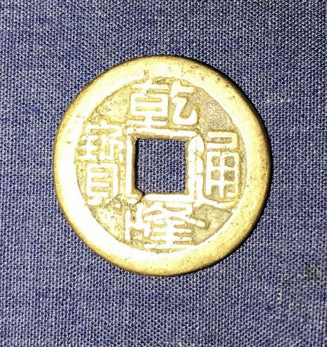 Authentic Qing Qianlong cash coin
