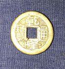 Authentic Qing Qianlong cash coin