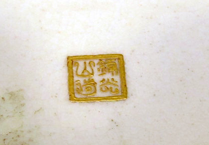 Cobalt Japanese Satsuma Tray by Kinkozan