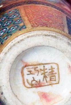Seikozan Satsuma Vase with Kabuki Scene