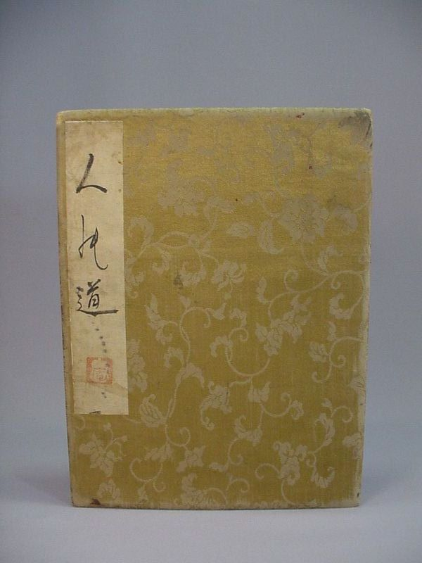 Japanese Shunga Accordian-fold Book