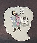 CHINESE LATE 19TH C. LEAF SHAPE CERAMIC TILE