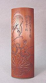 CHINESE CARVED BAMBOO ARM REST