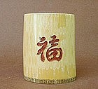 CHINESE CARVED IVORY BRUSH HOLDER