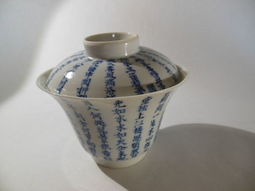 Qing Dynasty Blue and White Tea Cup