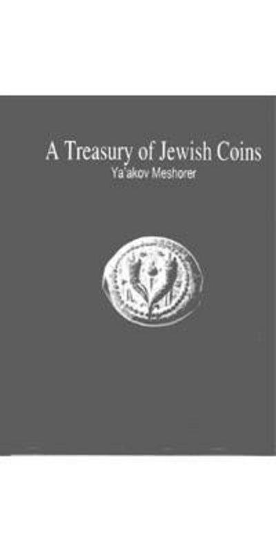 """A TREASURY OF JEWISH COINS"" BY YA'AKOV MESHORER"