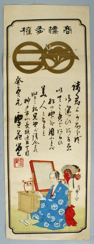 Lge Japanese Woodblock Advert. Print with Actor Meiji