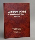 DPRK / North Korea Museum Book Neolithic, Koryo Dynasty