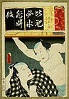 Japanese Woodblock Print by Toyokuni 3rd.  1856 Edo
