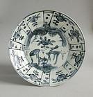 Chinese Ming Dynasty Kraak Porcelain Dish - Deer - Wanli Shipwreck