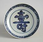 Chinese Ming Dynasty Blue & White Porcelain Dish - Shou