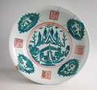 LARGE Chinese Ming Dynasty Polychrome Enamelled Porcelain Dish (40 cm)