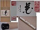 Japanese Zen Calligraphy Scroll