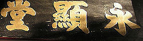 Chinese Carved Wood Shop Sign