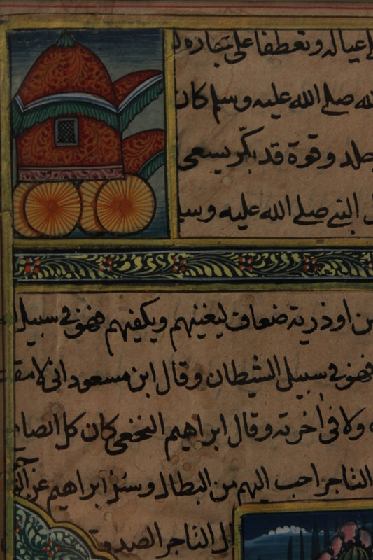 Persian Manuscript Page-Gilt Miniature Painting, 19th C