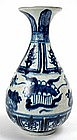 Chinese Ming dynasty Yongle period blue and white vase