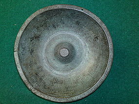 PERSIAN magic bowl