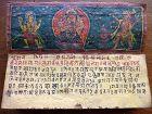 NEPALESE MANUSCRIPT 18 th century PAGE 2/2
