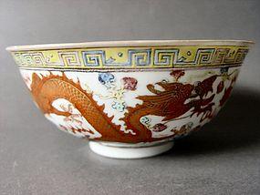A superb Qianlong marked Dragon & Phoenix Bowl