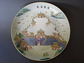 A Daoguang marked famille rose Pavilion dish