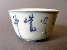 Ming Chenghua cup with rare calligraphic design