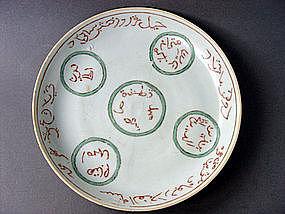 Ming Dyn. Polychrome Islamic inscribed Dish
