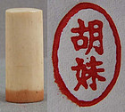 19c Chinese ivory scholar SEAL