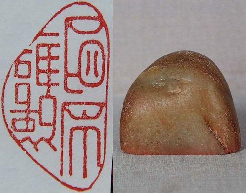 19c Chinese scholar jade SEAL