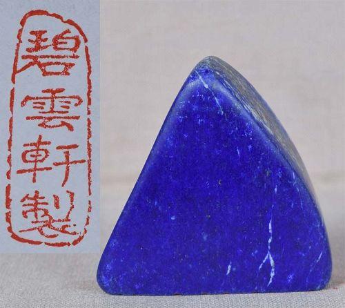 19c Chinese scholar LAPIS LAZULI SEAL