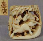 19c netsuke HORSES in bamboo grove by MORINOBU illustrated