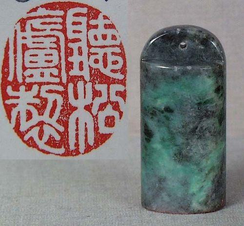 19c Chinese scholar jadeite SEAL