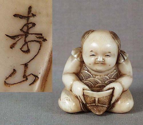 19c netsuke gosho ningyo BOY DOLL by SHUZAN ex Royal Collection