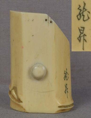 19c netsuke BAMBOO by RYUSHO