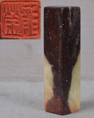 19c Chinese scholar SOAPSTONE SEAL