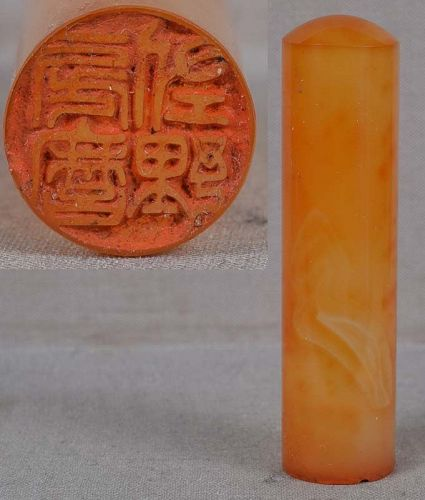 19c Chinese scholar agate SEAL