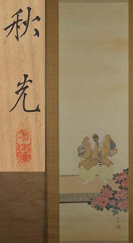 Japanese scroll painting WHITE LION DANCE by YOSHIDA SHUKO