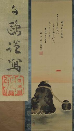 Japanese scroll painting WEDDED ROCKS by TANCHO