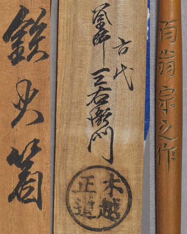 1930s Japanese bronze tea ceremony HIBASHI Myochin