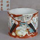 19c Japanese porcelain SHAVING MUG sea creatures by HICHOZAN