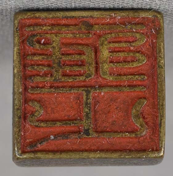 19c Chinese scholar BRONZE SEAL