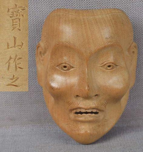 Netsuke mask YASE-OTOKO by FUJITA HOZAN
