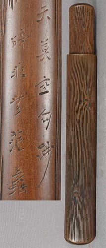 19c Japanese KISERUZUTSU pipe holder TREE TRUNK & POEM